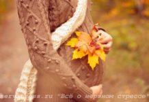 беременность и стресс