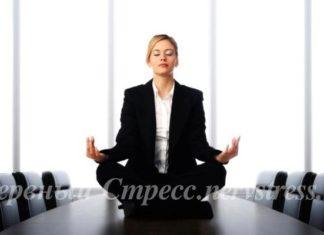 Техника управления стрессовой ситуацией
